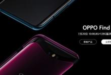 OPPO授权维修商极客修:OPPO(Find X)屏幕碎了,换屏幕多少钱?